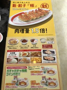 幸楽苑 小針店 メニュー表4
