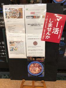 広東ヌードルアピタ新潟西店 マー活