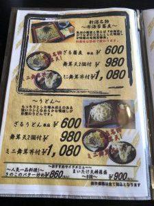 レストラン雪国 メニュー表6