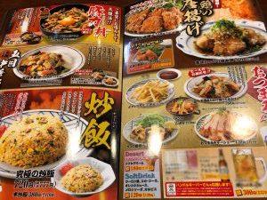 三宝亭 メニュー表4