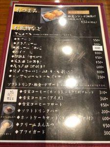 赤とんぼ メニュー表4