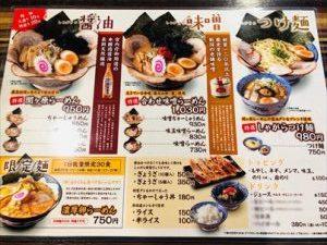 麺屋しゃがら 弁天橋店 メニュー表2