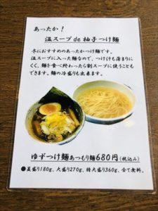 麺や真玄 メニュー案内1