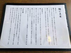 麺や真玄 メニュー表1