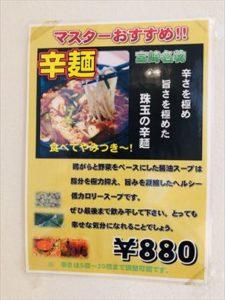 菜の鳥(串ひろ)古町店 辛麺案内