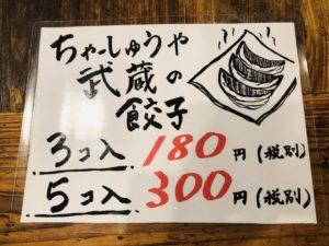 ちゃーしゅうや武蔵 餃子案内
