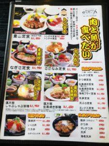 ほうせい丸 メニュー 肉と魚