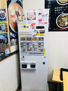 麺や かんぱち 券売機