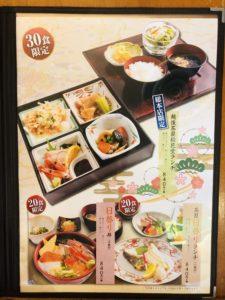 越後茶屋 総本店 メニュー表2