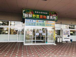 聖籠地場物産館 外観