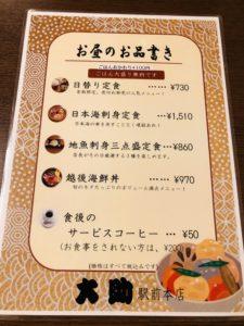 大助 駅前店 メニュー