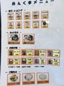 めんくま メニュー表2