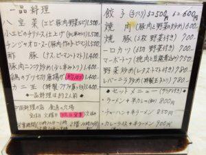 鳳龍飯店 メニュー2
