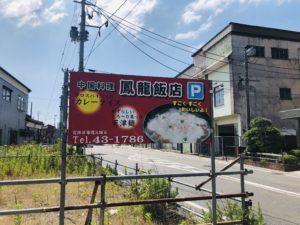 鳳龍飯店 駐車場