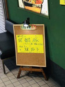 中央食堂 日替わり定食メニュー
