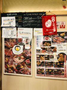 魚菜屋 店外 メニュー表
