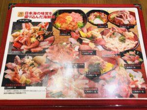 魚菜屋 メニュー表1