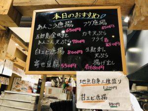 魚菜屋 店内 本日のおすすめ