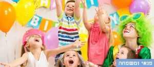 ילדים חוגגים יום הולדת