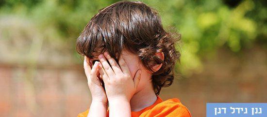 ילד מסתיר את הפנים