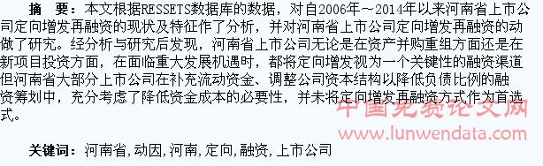 河南省上市公司定向增發再融資現狀及動因分析-公司研究論文-論文網