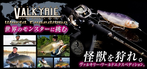 狩獵怪物 Megabass VALKYRIE World Expedition