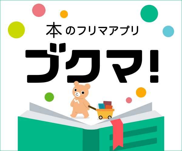 フリマアプリ - ブクマ!本専用のフリマアプリで手数料無料