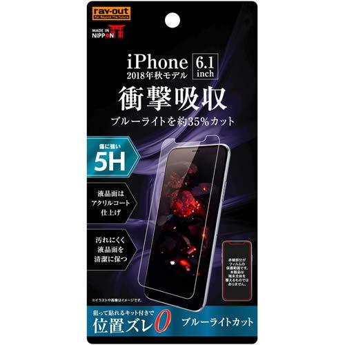 iPhoneXR (6.1インチ) 専用 液晶保護フィルム 5H 衝撃吸収 ブルーライトカット アクリルコート 高光沢 RT-P18FT/S1