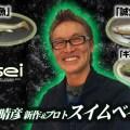 村上晴彦ISSEI一誠の新作スイムベイト3種-誠魚と誠魚USDとギルフラットを詳しく-動画もアリ