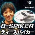 青木大介が特殊形状NEWスピナベ-ディースパイカーを動画生解説-超詳しめVer-DSTYLE