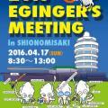 4月17日「第3回エギンガーズミーティング」開催