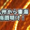 九州、四国、近畿、東海地方が梅雨明け!平年よりチョイ早かったようです