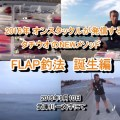 あのオンスタックルが新たに提唱するタチウオNEWメソッド「フラップ釣法」の解説動画が配信スタート