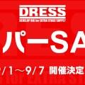 【売り切れ御免】9/1より期間限定のDRESSスーパーセールがスタート!最大半額の目玉商品もアリ
