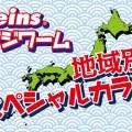 レインのアジングワーム地域別スペシャルカラー追加!