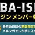 【超現場主義】オンスタックルのGENBA-ISMメールマガジン 期間限定募集中、急げっ!