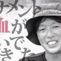 【勝つための戦略】マサキオー・大仲正樹の琵琶湖オープンに密着。その作戦を紐解く