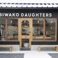 琵琶湖を訪れるなら一度は寄ってみたい地産食材のお店「BIWAKO DAUGHTERS(ビワコドーターズ)」