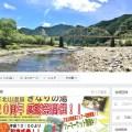 池原&七色ダムで有名な下北山村のFacebookページがオープン!