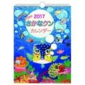 【そろそろご準備を】2017年はコレできまり!お魚カレンダーまとめ
