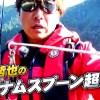 この時期の必殺のデカバス武器!超ビッグスプーンを中村哲也が動画で詳しく解説