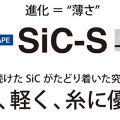 【大注目】あのSiCガイドが進化した「SiC-S」ガイドが登場するゾ