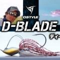 青木大介のDSTYLE初のチャター系「Dブレード」がついにベールをぬいだ! 動画も配信スタート