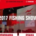 アピアの2017フィッシングショー特設サイトがオープン!