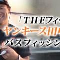 テレビ番組「ザ・フィッシング」になんと!ヤンキースの田中将大選手と清水盛三プロが出演!フロリダでのバスフィッシングの模様が2週連続で放送