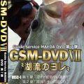 """ガイド前田DVD「GSM-DVD7""""湖流のヨレ""""」第7作目がキープキャストで限定販売されますよ!"""