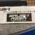 【ブラッシュレーサ】ブラシレス仕様のエレキモーターでエレキ限定トーナメント・エレキの釣りが変わる!!!?
