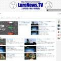 ルアーニュースR編集部の撮影動画を配信しているYoutubeルアーニュースTVチャンネルの登録者が6万人突破