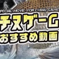 初心者におすすめ!チヌ・クロダイ・キビレゲームのやり方がよく分かるチニング実釣ムービー8選