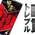 【満を持して】FINA(ハヤブサ)のフッ素コーティング仕様のトレブルフック「瞬貫トレブル」を紹介!
